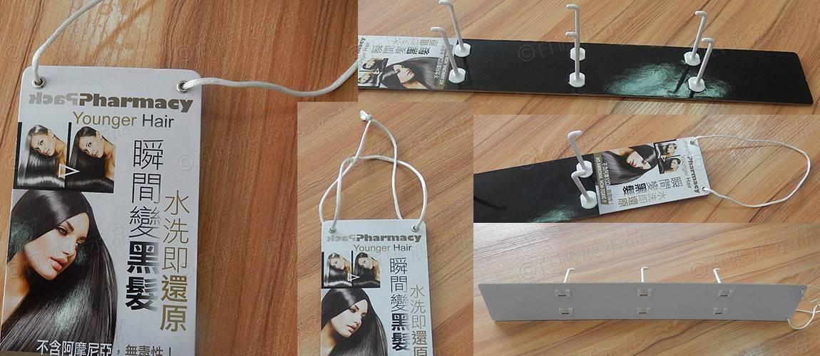 塑膠掛鉤掛牌