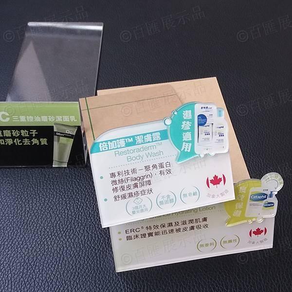 透明亞加力膠磁石L型牌-高精圖案