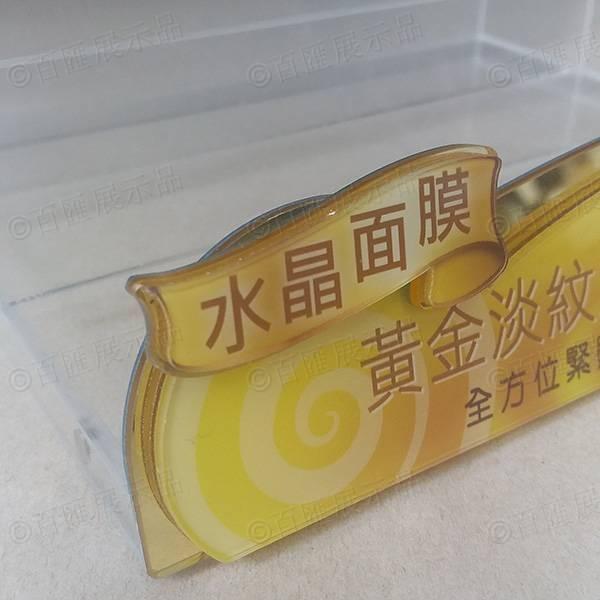 水晶面膜反貼圖亞加力展示架-金膠鏡面