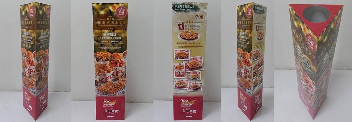 KFC 肯德基活動宣傳出入口排隊三角紙筒