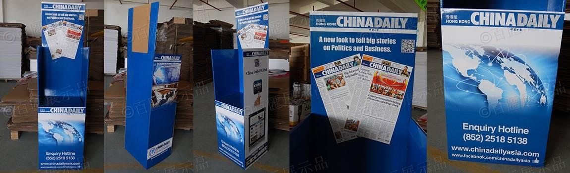 China Daily 中國日報雜誌展示架