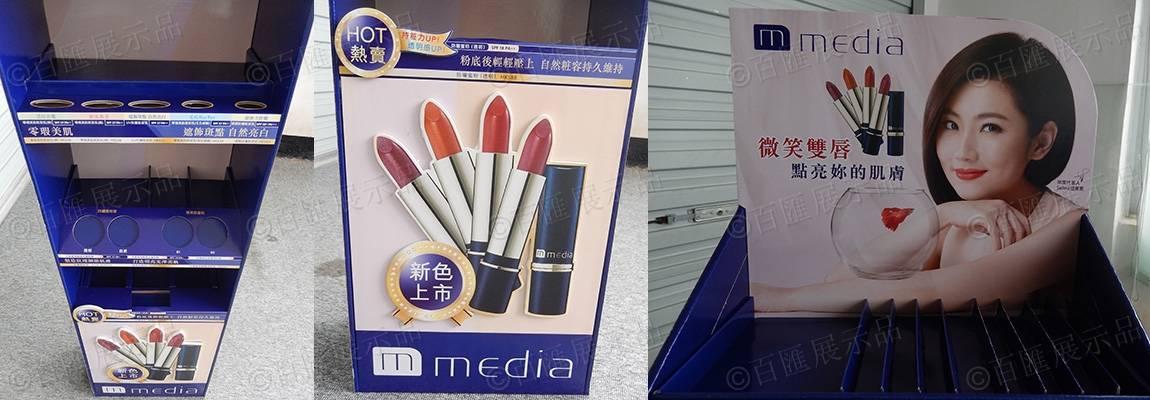 Media 媚點化妝品紙陳列架