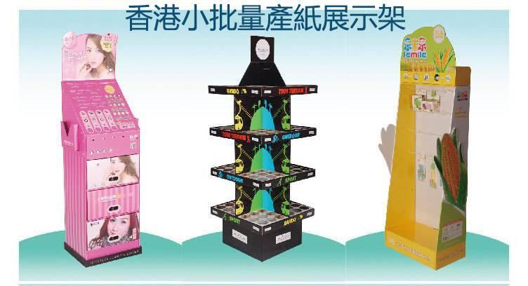 香港哪裡小批量產紙展示架?