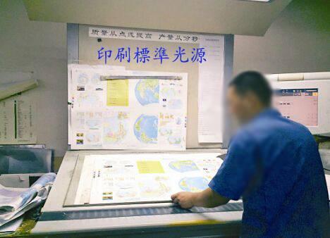 印刷標準光源