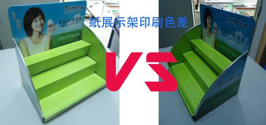 如何有效解決紙展示架印刷色差?