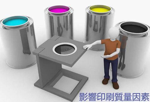 紙展示架印刷,牢記對印刷質量有影響的7點因素